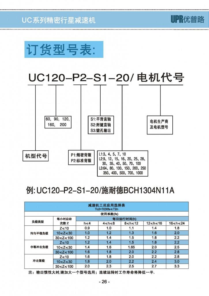 UC-2精密行星减速机