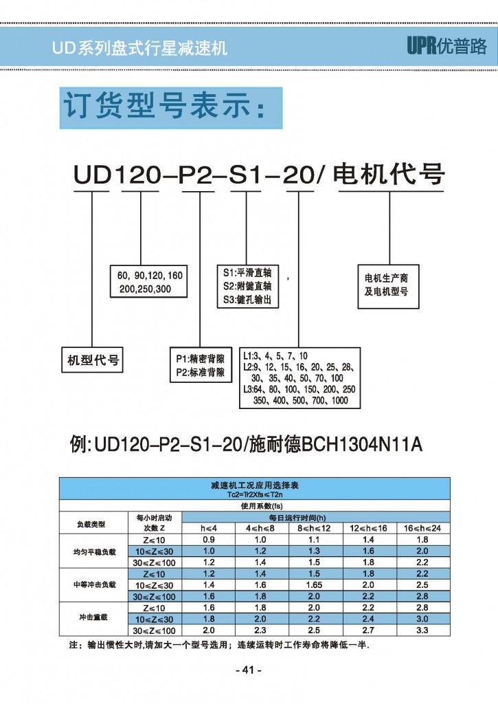 UD-2精密行星减速机