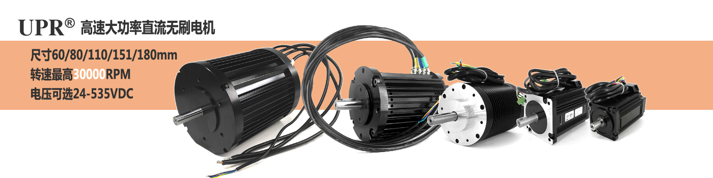 high-speed BLDC motor
