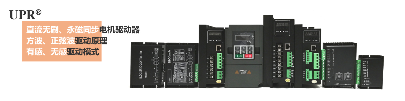 BLDC Controller2